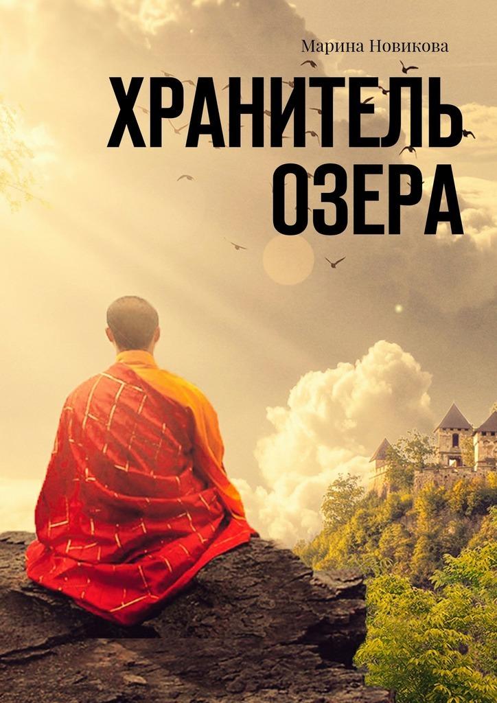 Марина Новикова бесплатно