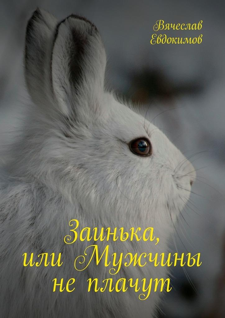 Вячеслав Евдокимов бесплатно