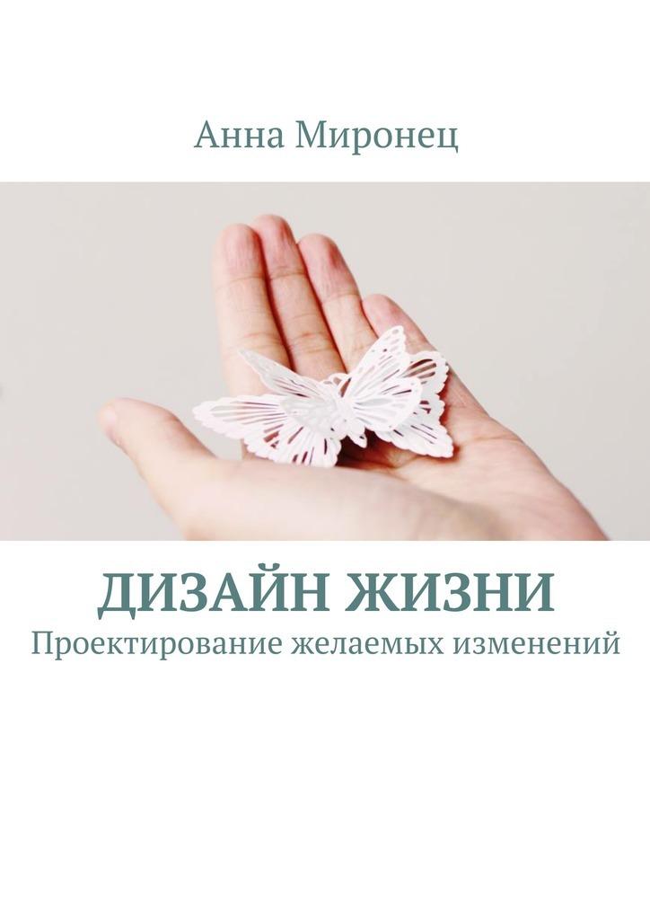 Анна Миронец бесплатно