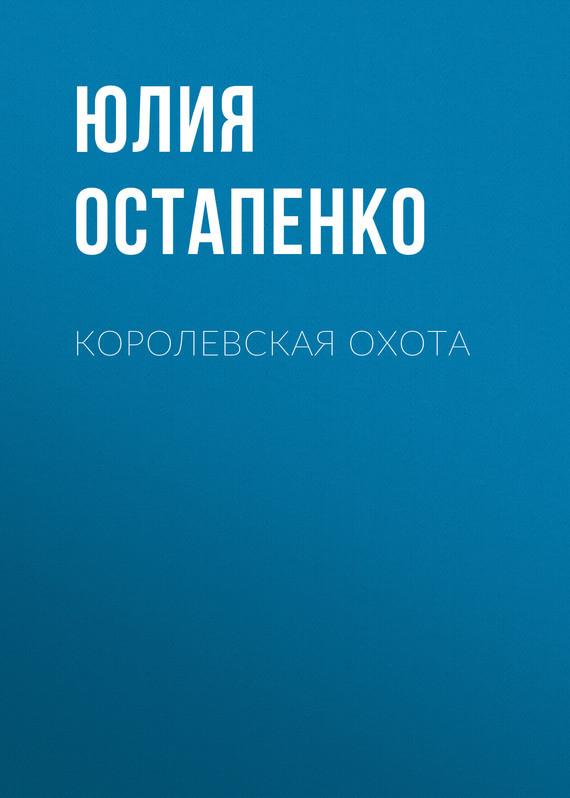 Юлия Остапенко Королевская охота инна брюсова королевская охота