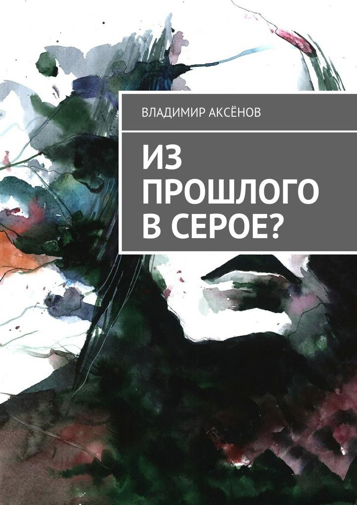 Владимир Аксёнов Из прошлого всерое? ветеран