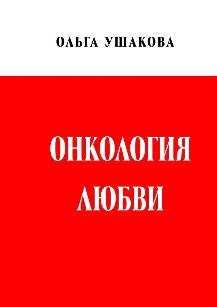 Ольга Ушакова бесплатно