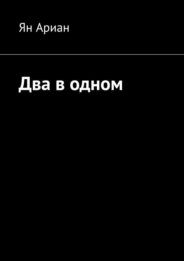 Ян Ариан - Два водном