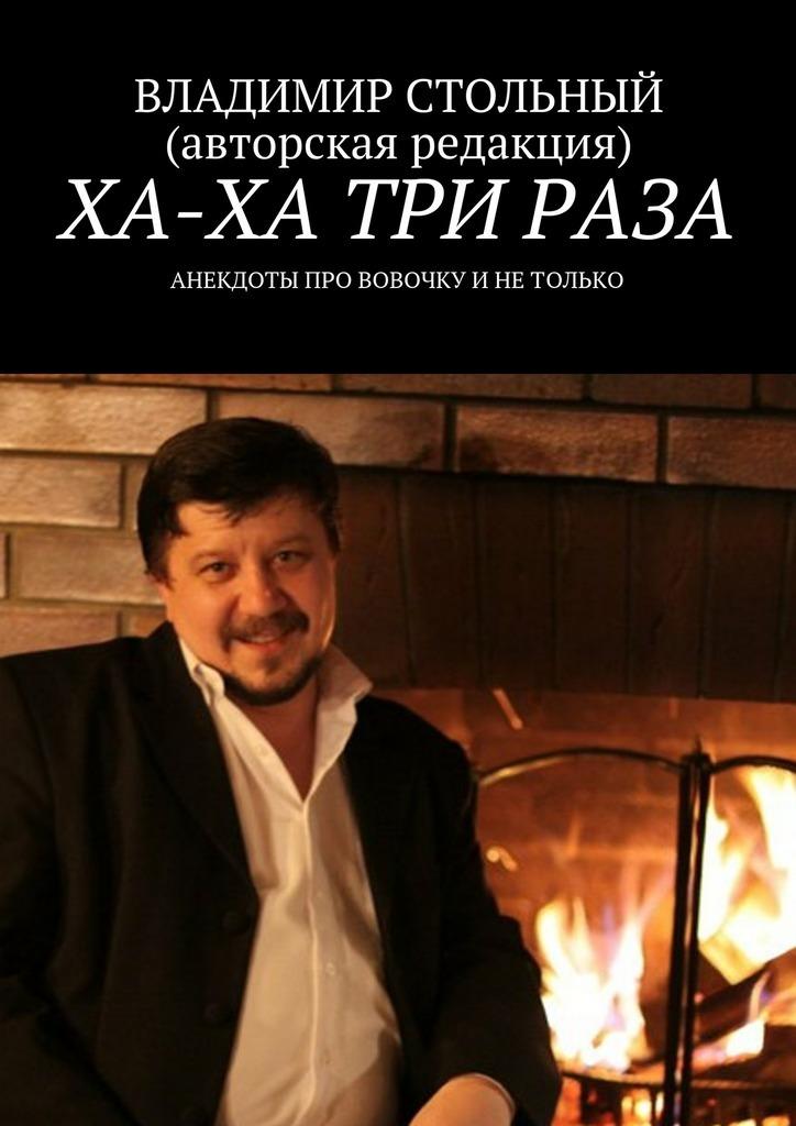 яркий рассказ в книге Владимир Стольный
