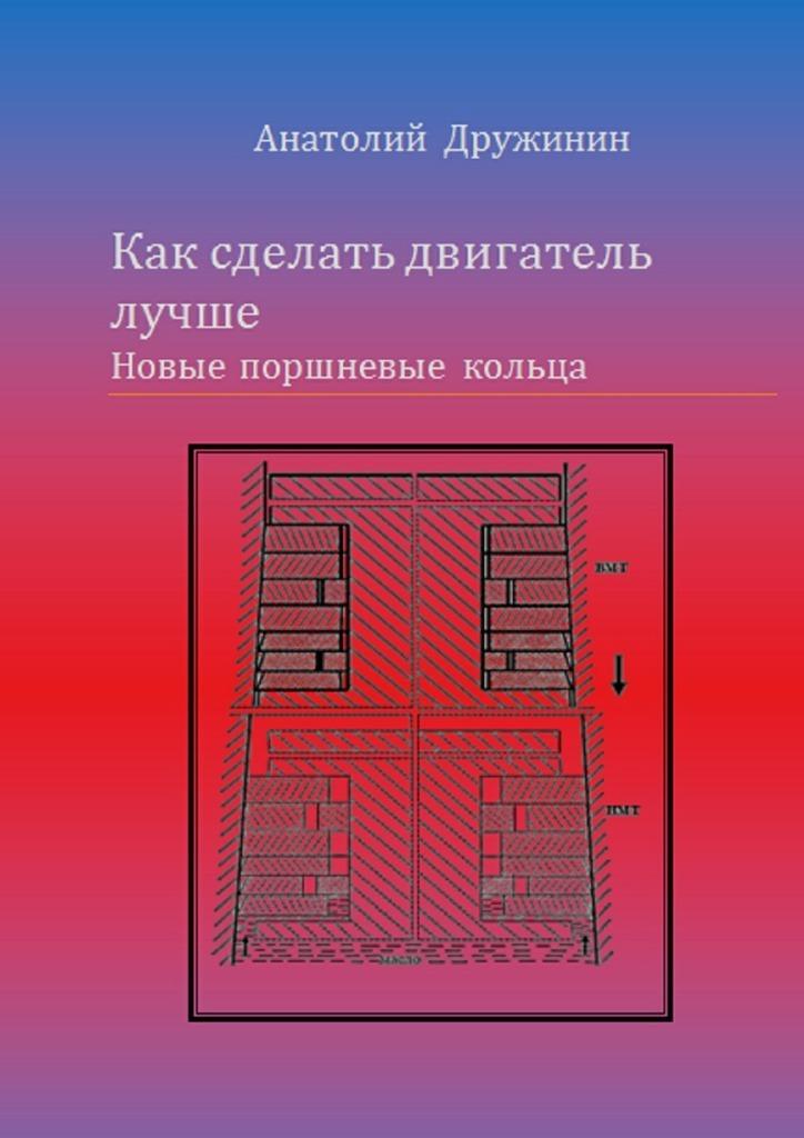 Анатолий Матвеевич Дружинин бесплатно