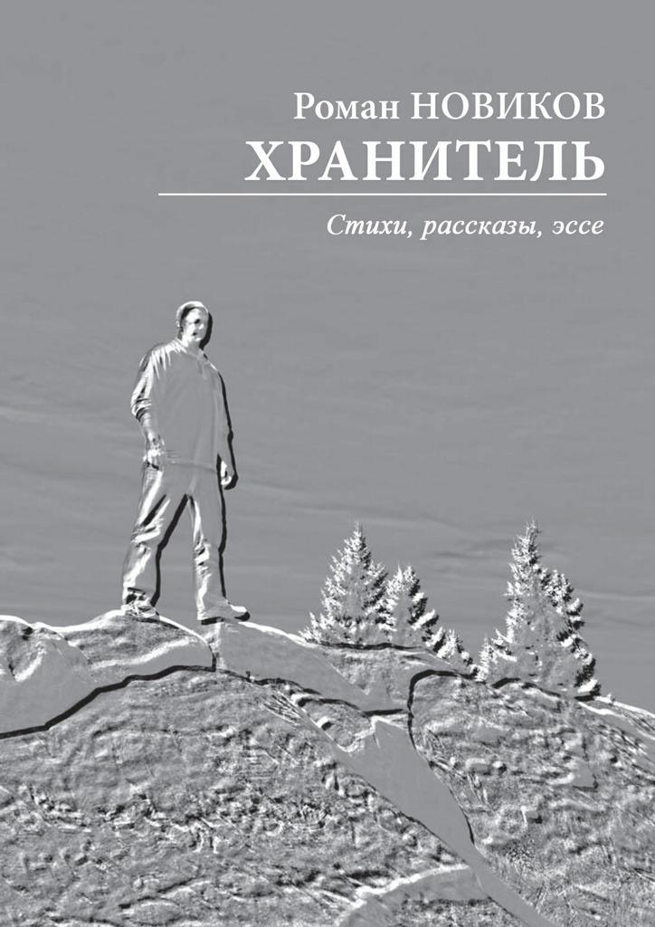 Роман Анатольевич Новиков бесплатно