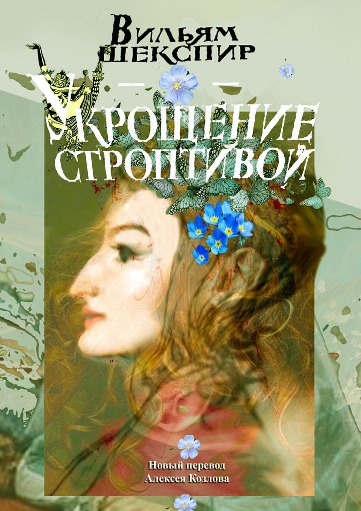 Уильям Шекспир Укрощение строптивой. Новый перевод Алексея Козлова sitemap 65 xml