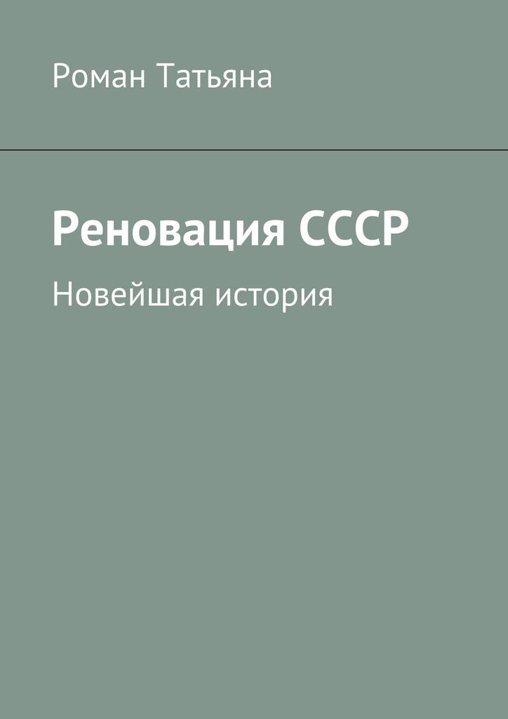 Роман Татьяна - РеновацияСССР. Новейшая история