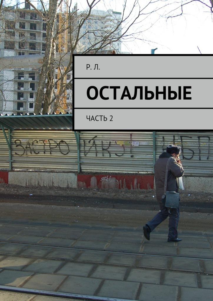 Р. Л. бесплатно