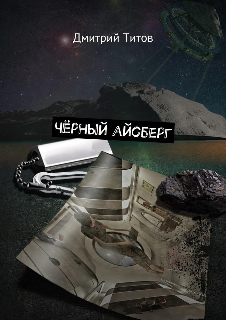 Дмитрий Титов - Чёрный айсберг