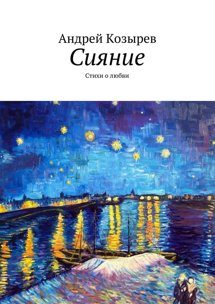 Андрей Козырев бесплатно