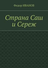 Федор Иванов - Страна Саш и Сереж