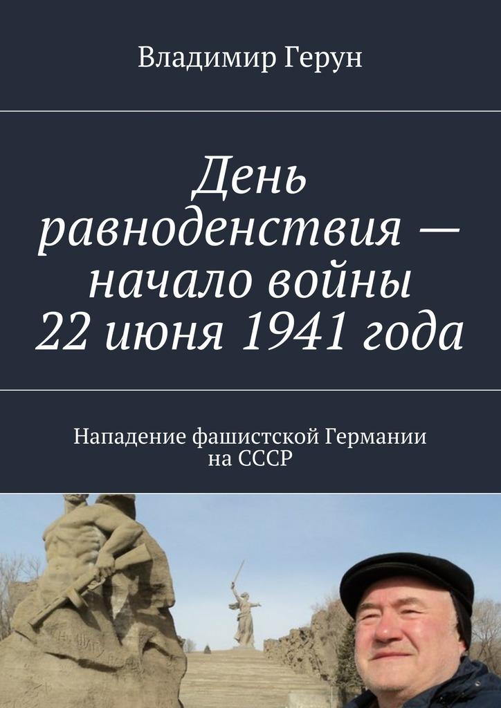 Владимир Герун День равноденствия– начало войны 22июня 1941года. Нападение фашистской Германии наСССР книги эксмо вторжение 22 июня 1941 года