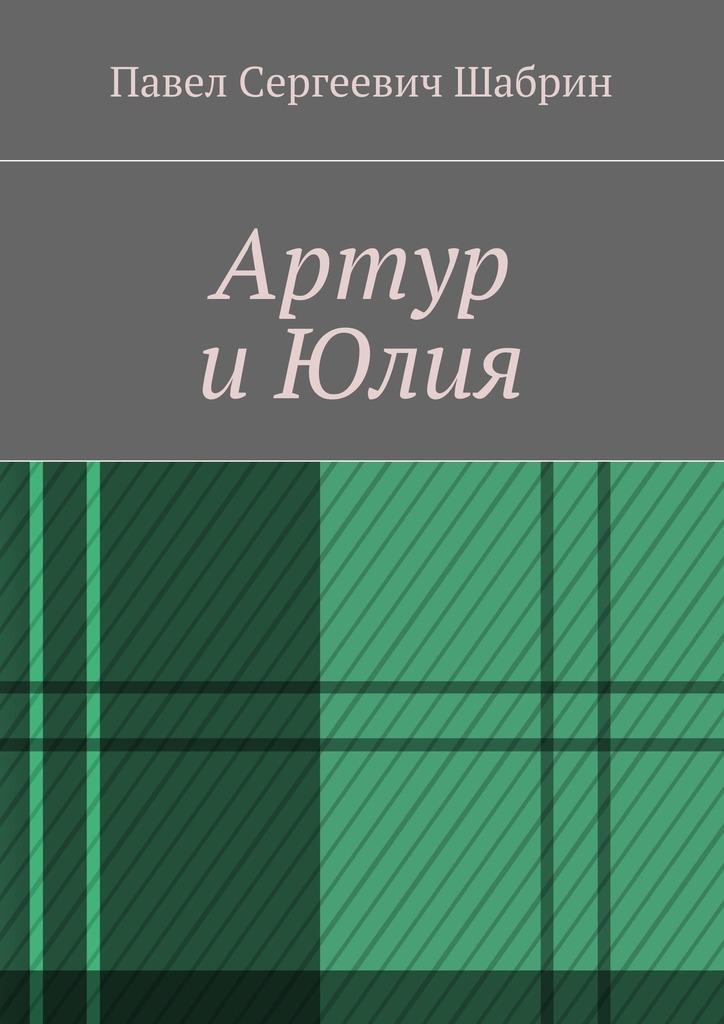 яркий рассказ в книге Павел Сергеевич Шабрин