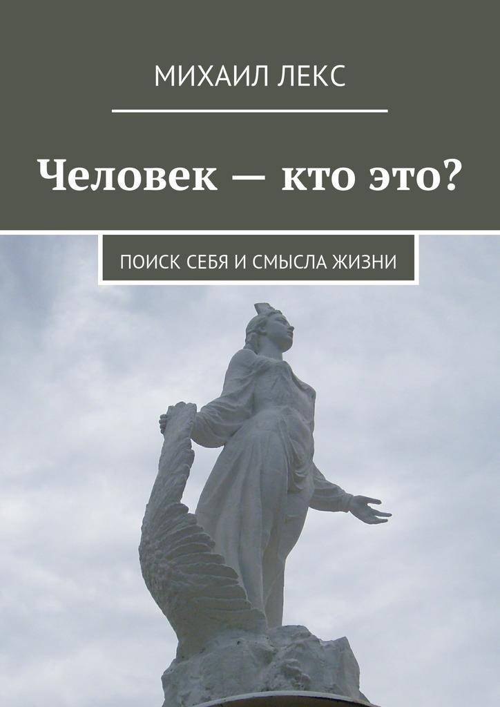 Михаил Лекс бесплатно