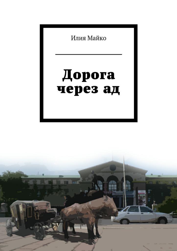 яркий рассказ в книге Илия Майко