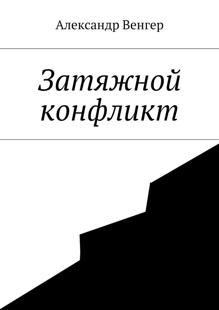 Обложка книги Затяжной конфликт, автор Александр Венгер