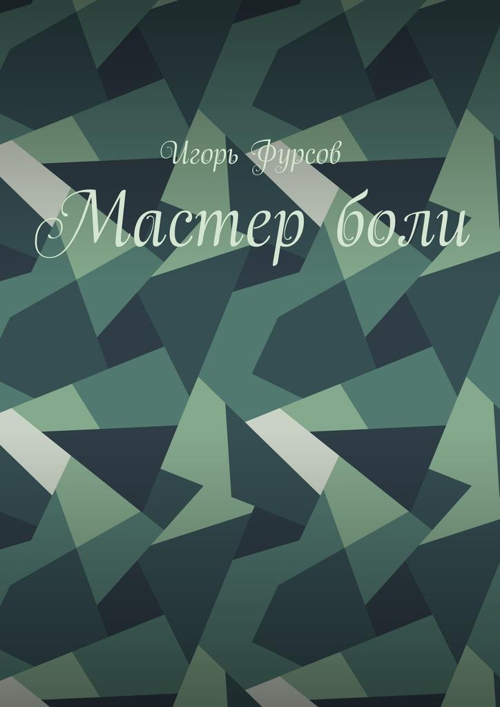 Игорь Фурсов - Мастерболи
