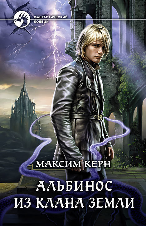 Максим Керн - Альбинос из клана Земли