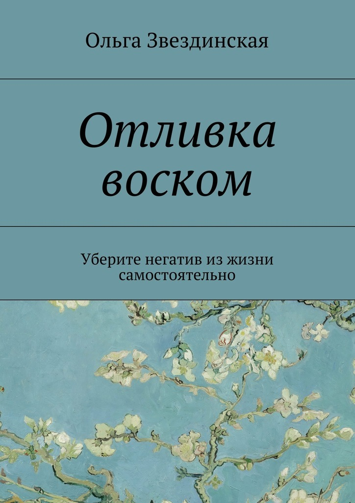 Ольга Звездинская Отливка воском. Уберите негатив изжизни самостоятельно