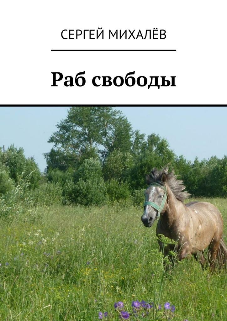 Сергей Васильевич Михалёв Раб свободы самаров сергей васильевич ликвидация докхантера