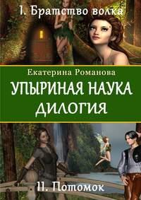 Екатерина Романова - Упыриная наука. Дилогия