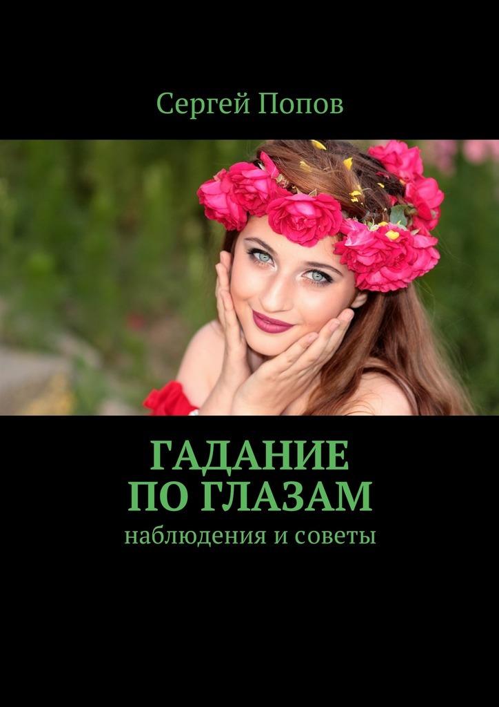 Сергей Попов Гадание по глазам. Наблюдения исоветы
