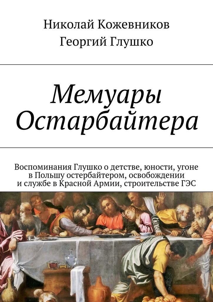 Николай Кожевников Мемуары Остарбайтера николай кожевников мемуары остарбайтера