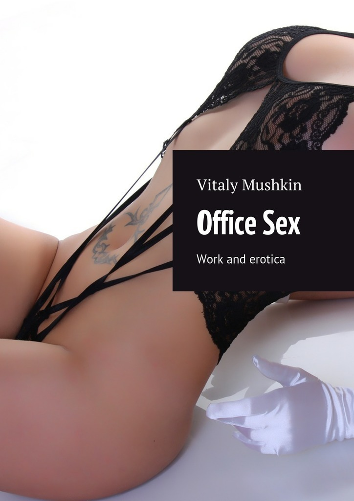 Vitaly Mushkin Office sex. Work and erotica ISBN: 9785448541889 vitaly mushkin office sex work and erotica