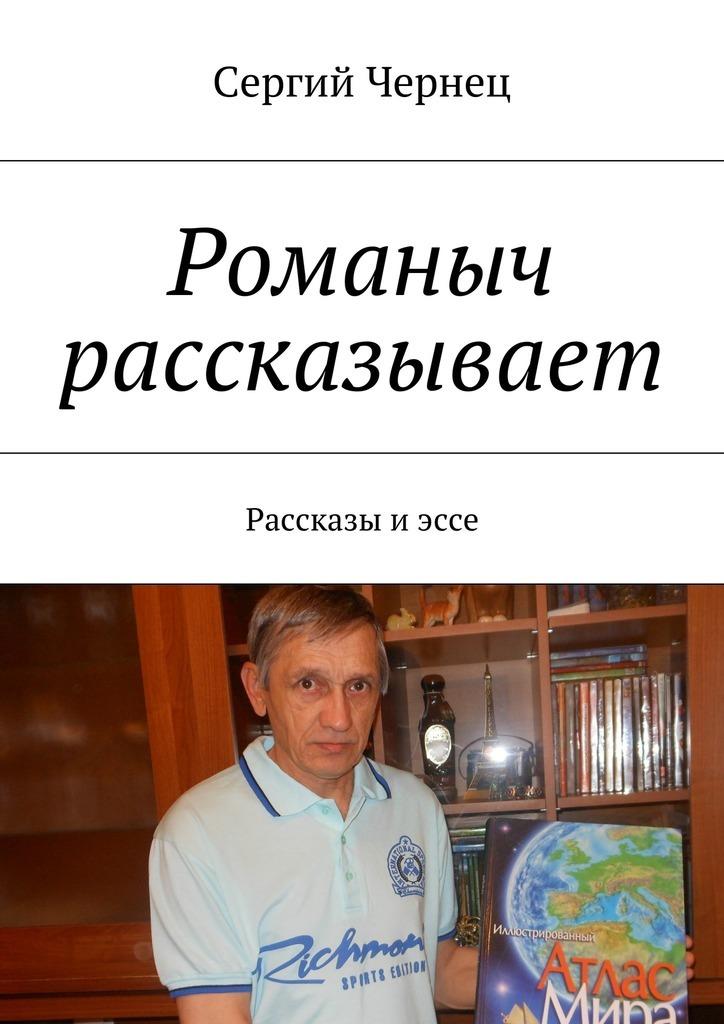 Сергий Чернец Романыч рассказывает. Рассказы иэссе ISBN: 9785448542183 сергий чернец рассказы иэссе
