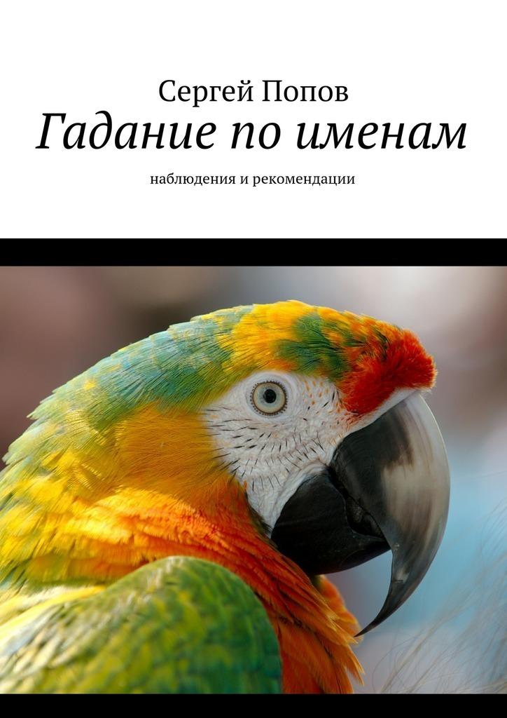 Сергей Попов Гадание поименам. Наблюдения и рекомендации