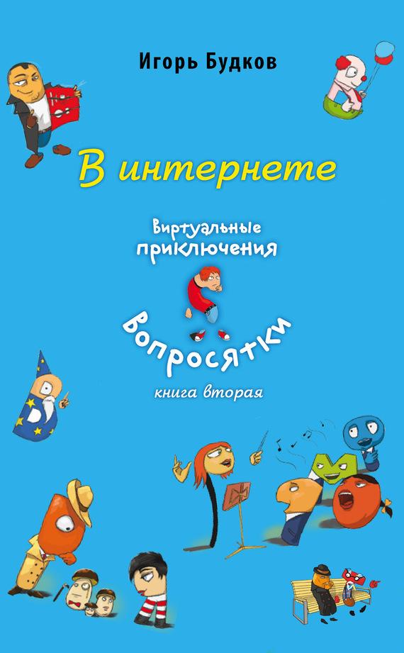 Игорь Будков - В интернете