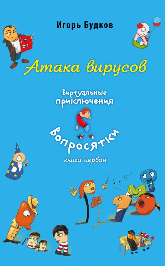 Игорь Будков - Атака вирусов