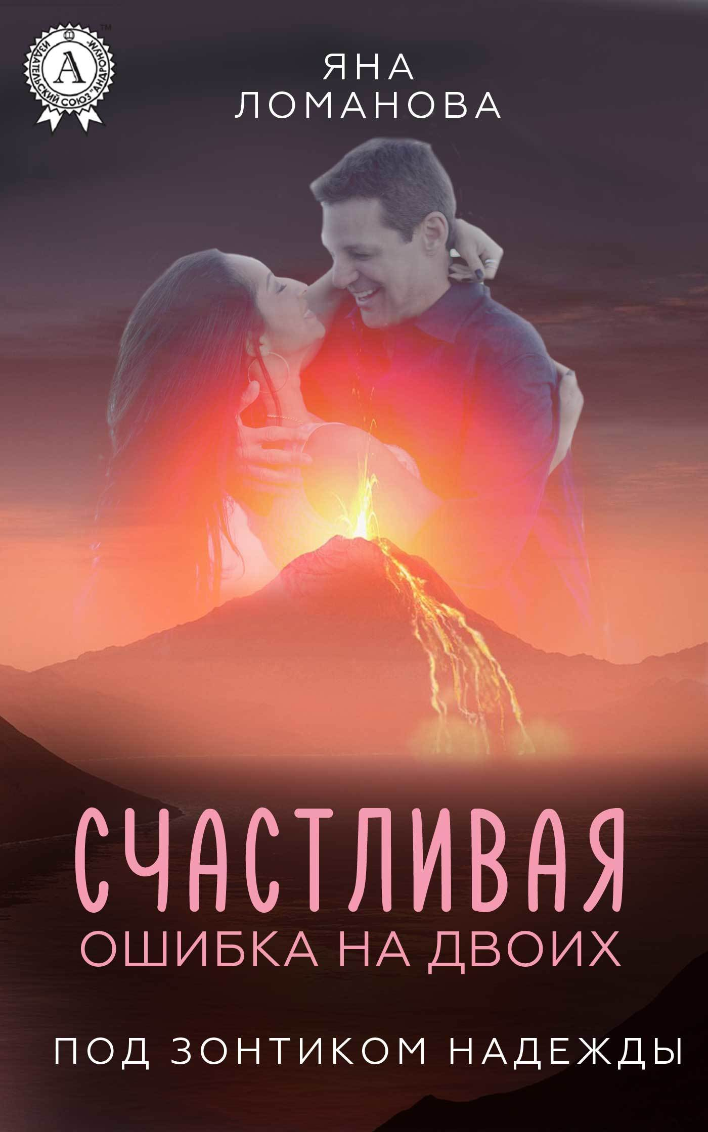 Яна Ломанова Счастливая ошибка на двоих