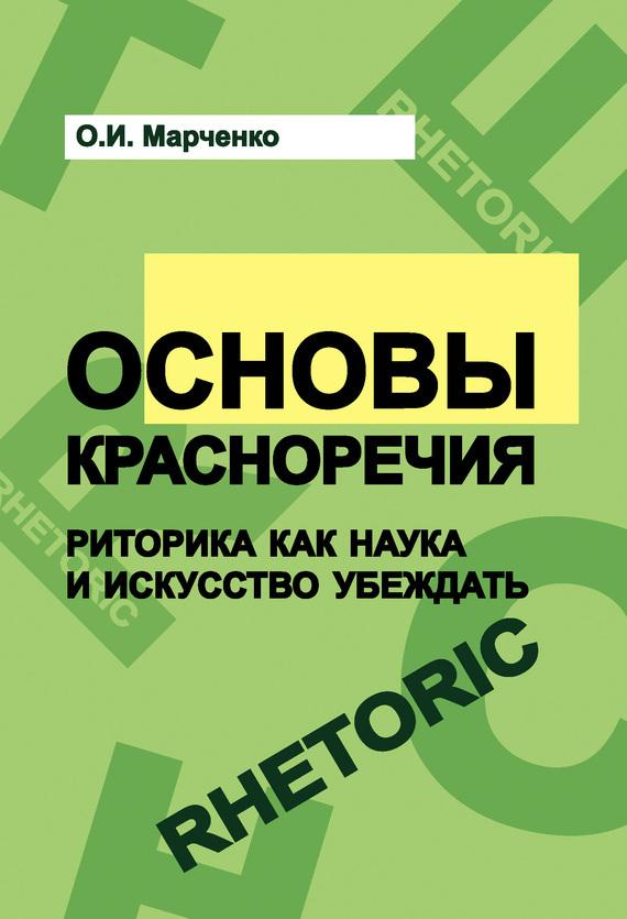 захватывающий сюжет в книге Ольга Марченко