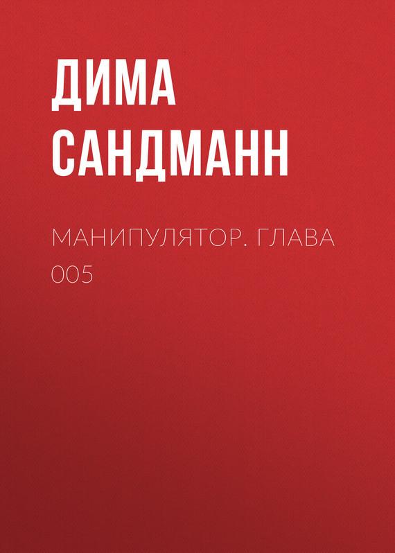 Дима Сандманн Манипулятор. Глава 005 манипулятор электроугли