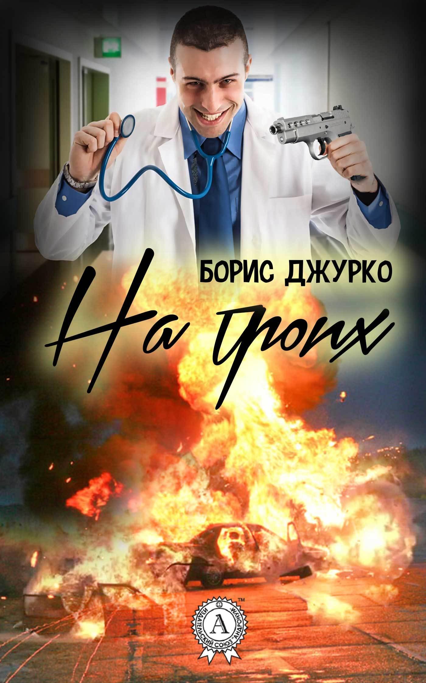 Борис Джурко бесплатно
