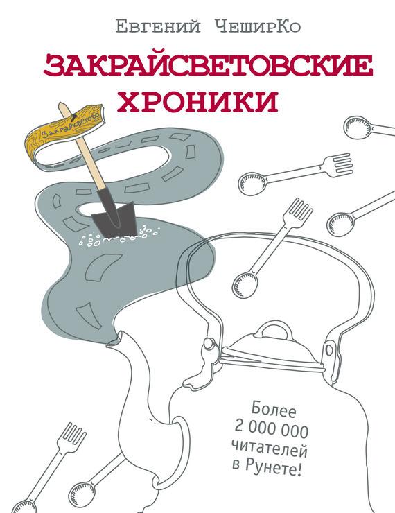 Евгений ЧеширКо Закрайсветовские хроники. Рассказы лекарственное средство сибутрамин где купить в ставрополе