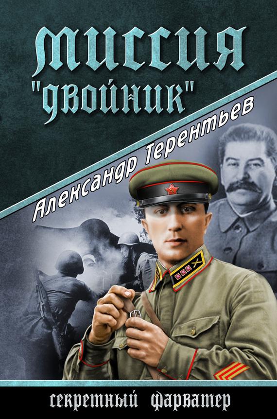Александр Терентьев - Миссия «Двойник»