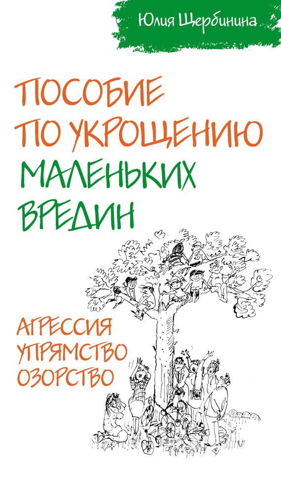 Юлия Щербинина - Пособие по укрощению маленьких вредин. Агрессия. Упрямство. Озорство