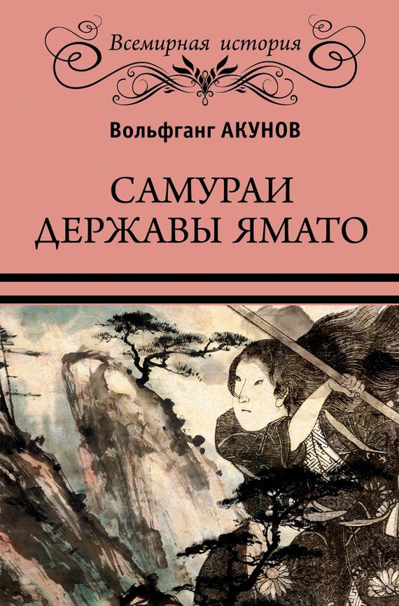 Вольфганг Акунов бесплатно