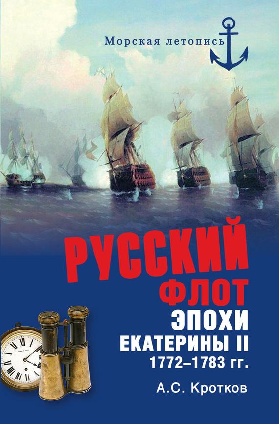 Аполлон Кротков Российский флот при Екатерине II. 1772-1783 гг. русский флот эпохи екатерины ii 1772 1783 гг