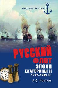 Аполлон Кротков - Российский флот при Екатерине II. 1772-1783 гг.