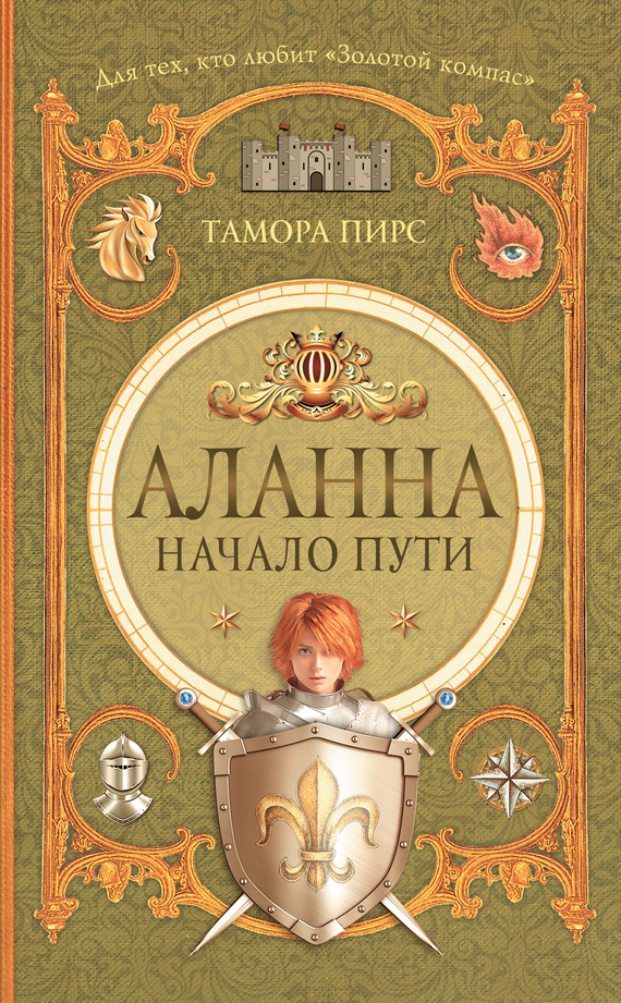 Тамора Пирс - Аланна. Начало пути