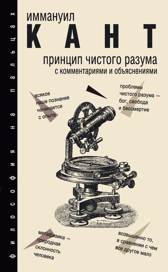 Иммануил Кант, Александра Арамян - Принцип чистого разума. С комментариями и объяснениями