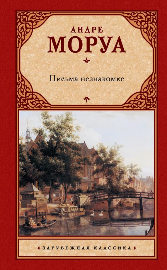 Андре Моруа Письма незнакомке (сборник) былое сборник сочинений бывших до сих пор под запрещением книга 11