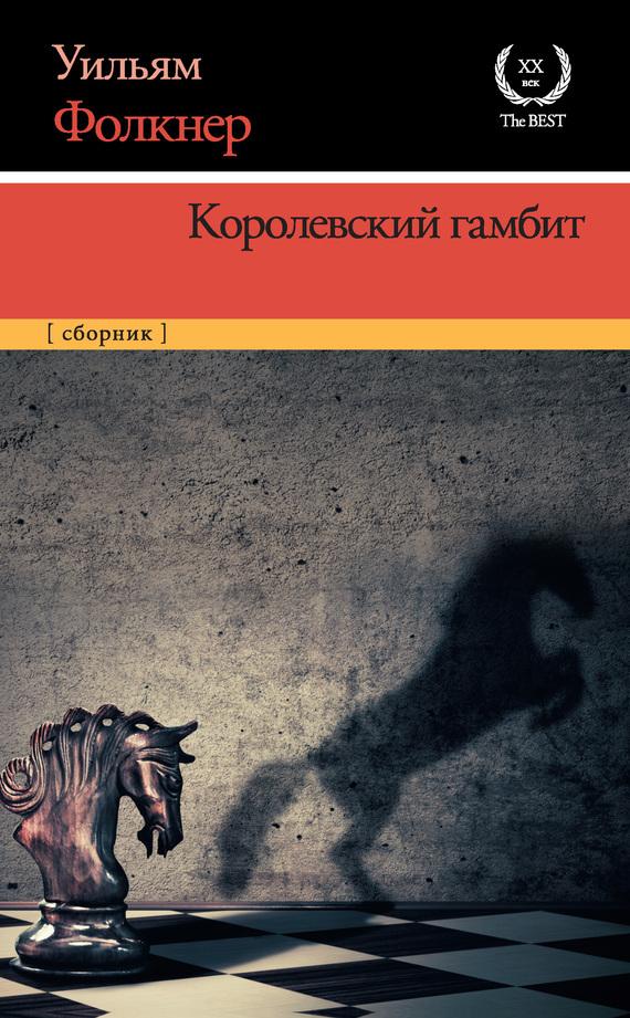 Уильям Фолкнер - Королевский гамбит (сборник)