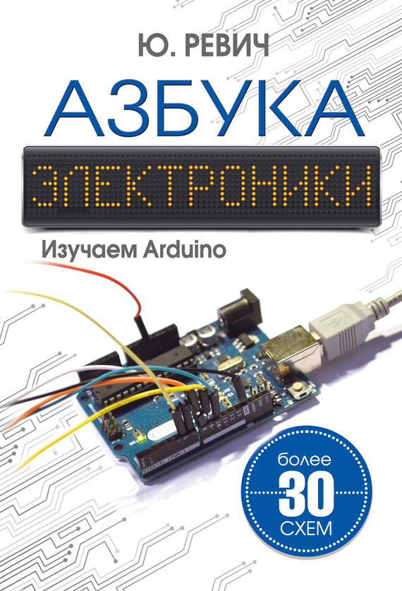 Юрий Ревич Азбука электроники. Изучаем Arduino prototyping shield protoshield mini breadboard for arduino works with official arduino boards