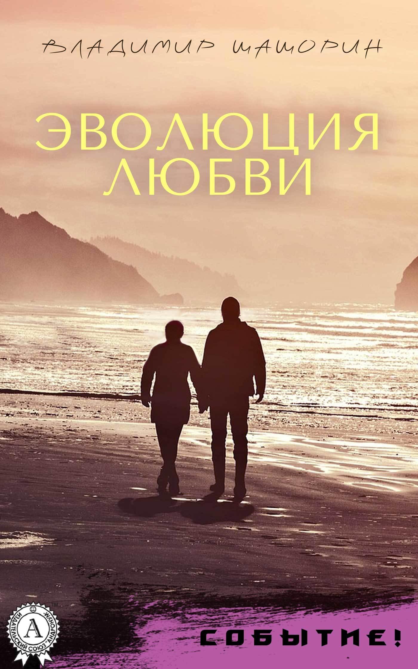 Владимир Шашорин - Эволюция любви