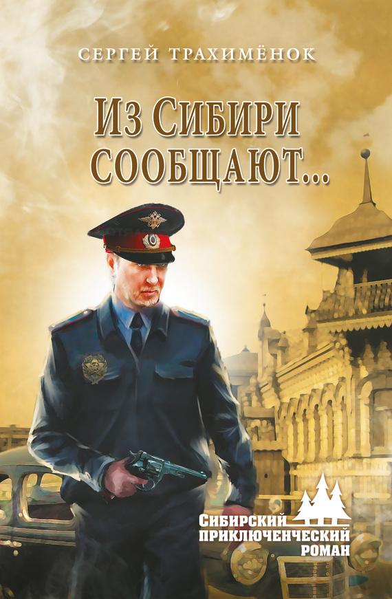 Сергей Трахимёнок - Из Сибири сообщают…